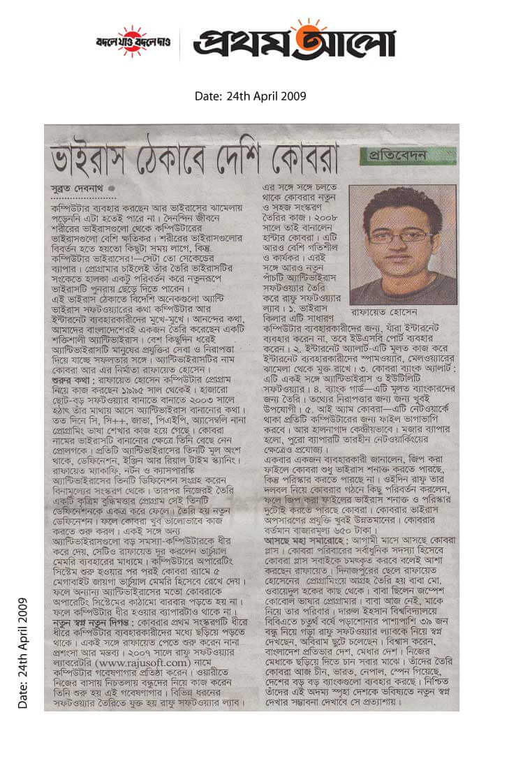 The Daily Prothom Alo 24 April 2009